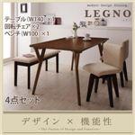ダイニングセット 4点セット(テーブル幅140+回転チェア×2+ベンチ) テーブル(DBR)×チェア類(NA)【LEGNO】回転チェア付きモダンデザインダイニング【LEGNO】レグノ