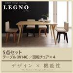 ダイニングセット 5点セット(テーブル幅140+回転チェア×4) ナチュラル(NA)【LEGNO】回転チェア付きモダンデザインダイニング【LEGNO】レグノ