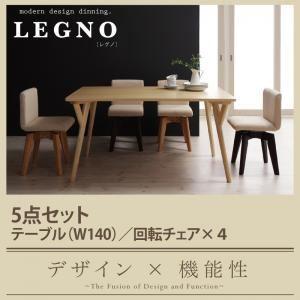 ダイニングセット 5点セット(テーブル幅140+回転チェア×4) テーブル(NA)×チェア(NA・DBR)【LEGNO】回転チェア付きモダンデザインダイニング【LEGNO】レグノ