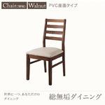 【テーブルなし】チェア2脚セット/ウォールナット【Tempus】座面素材:PVC座(ホワイト) 総無垢材ダイニング【Tempus】テンプス