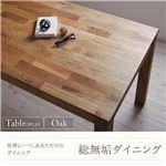 【単品】ダイニングテーブル 幅135cm/オーク 総無垢材ダイニング【Tempus】テンプス