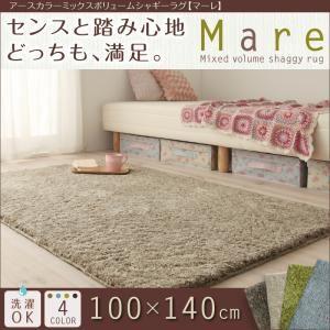 アースカラーミックスボリュームシャギーラグ【Mare】マーレ 100×140cm (色:ベージュ)  - 一人暮らしお助けグッズ