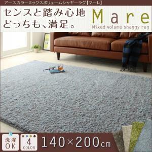 アースカラーミックスボリュームシャギーラグ【Mare】マーレ 140×200cm (色:ブルー)  - 一人暮らしお助けグッズ