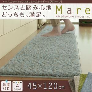 アースカラーミックスボリュームシャギーラグ【Mare】マーレ 45×120cm (色:ブルー)  - 一人暮らしお助けグッズ