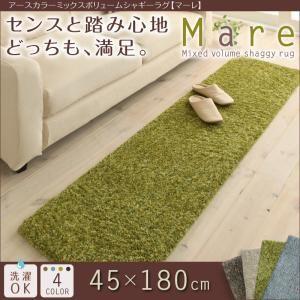 アースカラーミックスボリュームシャギーラグ【Mare】マーレ 45×180cm (色:グリーン)  - 一人暮らしお助けグッズ