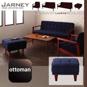 【単品】足置き(オットマン) 木肘レトロソファ【JARNEY】ジャーニー オットマンの詳細を見る