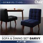 【テーブルなし】チェア(1脚) バイキャストブラック 【DARVY】ダーヴィ/チェア(1脚)