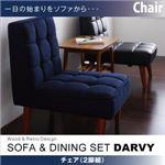 【テーブルなし】チェア2脚セット【DARVY】オーセンティックネイビー×バイキャストブラック 【DARVY】ダーヴィ/チェア(2脚組)