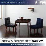 ダイニングセット 3点セット【DARVY】(テーブル幅90cm+チェア×2) オーセンティックネイビー×バイキャストブラック ソファ&ダイニングセット【DARVY】ダーヴィ