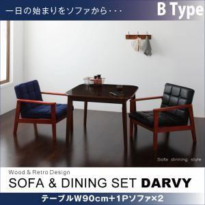 ダイニングセット 3点セット【DARVY】(テーブル幅90cm+1人掛けソファ×2) オーセンティックネイビー ソファ&ダイニングセット【DARVY】ダーヴィ