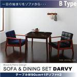 ダイニングセット 3点セット【DARVY】(テーブル幅90cm+1人掛けソファ×2) オーセンティックネイビー×バイキャストブラック ソファ&ダイニングセット【DARVY】ダーヴィ