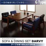 ダイニングセット 5点セット【DARVY】(テーブル幅160cm+1人掛けソファ×4) オーセンティックネイビー×バイキャストブラック ソファ&ダイニングセット【DARVY】ダーヴィ