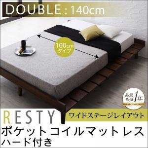 すのこベッド ダブル【Resty】【ポケットコイルマットレス(ハード)付き:幅100cm:ワイドステージレイアウト】 ダークブラウン デザインすのこベッド【Resty】リスティー - 拡大画像