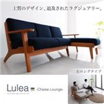ソファー【Lulea】ネイビー 北欧デザイン木肘ソファ【Lulea】ルレオ シェーズロング(左ロングタイプ)