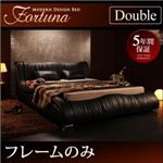 ベッド ダブル【Fortuna】【フレームのみ】 ブラック モダンデザイン・高級レザー・デザイナーズベッド【Fortuna】フォルトゥナ