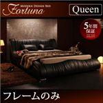 ベッド クイーン【Fortuna】【フレームのみ】 ブラック モダンデザイン・高級レザー・デザイナーズベッド【Fortuna】フォルトゥナ