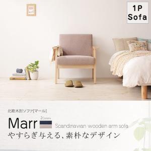 ソファー 1人掛け ネイビー 北欧木肘ソファ 【Marr】マール - 拡大画像
