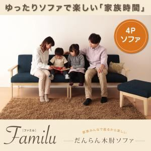 ソファー 4人掛け ネイビー だんらん木肘ソファ 【Familu】ファミル - 拡大画像