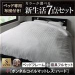 収納ベッド・布団セット シングル 【ボンネルコイルマットレス:ハード付き】 フレームカラー:ホワイト 布団カラー:ミッドナイトブルー ベッド専用布団付き!カラーが選べる新生活7点セット 収納付きベッドタイプ