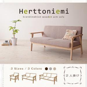 ソファー 2人掛け【Herttoniemi】クリームベージュ 木肘北欧ソファ【Herttoniemi】ヘルトニエミ - 拡大画像