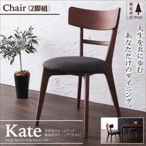 【テーブルなし】チェア2脚セット【Kate】天然木ウォールナット無垢材ダイニング【Kate】ケイト/チェア(2脚組)