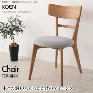 【テーブルなし】チェア2脚セット【KOEN】天然木オーク無垢材ダイニング【KOEN】コーエン/チェア(2脚組)