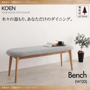 【ベンチのみ】ダイニングベンチ 天然木オーク無垢材ダイニング【KOEN】コーエン/ベンチ