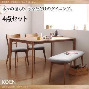 ダイニングセット 4点セット 天然木オーク無垢材ダイニング【KOEN】コーエン