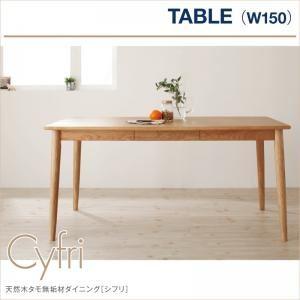 【単品】ダイニングテーブル 幅150cm 天然木タモ無垢材ダイニング【Cyfri】シフリ