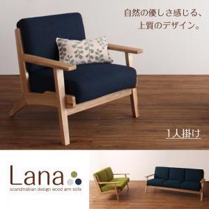 ソファー 1人掛け アイボリー 北欧デザイン木肘ソファ【Lana】ラーナの詳細を見る