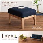 【単品】足置き(オットマン)【Lana】アイボリー 北欧デザイン木肘ソファ【Lana】ラーナ オットマン