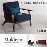 ソファー 1人掛け【Molder】ネイビーブルー 北欧デザイン木肘ソファ【Molder】モルダー