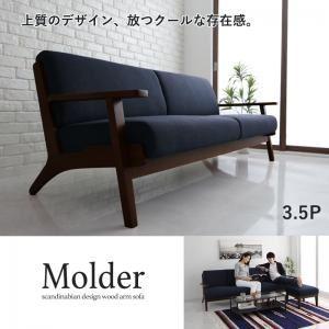 ソファー 3.5人掛け【Molder】ネイビーブルー 北欧デザイン木肘ソファ【Molder】モルダー ラージシリーズの詳細を見る
