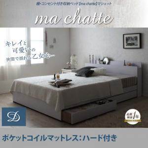 収納ベッド ダブル【ma chatte】【ポケットコイルマットレス:ハード付き】 ホワイト 棚・コンセント付き収納ベッド【ma chatte】マシェット - 拡大画像