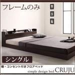 フロアベッド シングル【Cruju】【フレームのみ】 ダークブラウン 棚・コンセント付きフロアベッド【Cruju】クルジュ