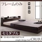 フロアベッド セミダブル【Cruju】【フレームのみ】 ダークブラウン 棚・コンセント付きフロアベッド【Cruju】クルジュ