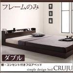 フロアベッド ダブル【Cruju】【フレームのみ】 ダークブラウン 棚・コンセント付きフロアベッド【Cruju】クルジュ