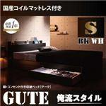 収納ベッド シングル【Gute】【国産ポケットコイルマットレス付き】 ブラック 棚・コンセント付き収納ベッド【Gute】グーテ