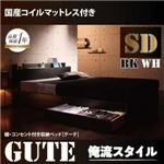 収納ベッド セミダブル【Gute】【国産ポケットコイルマットレス付き】 ブラック 棚・コンセント付き収納ベッド【Gute】グーテ