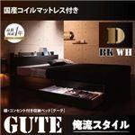収納ベッド ダブル【Gute】【国産ポケットコイルマットレス付き】 ホワイト 棚・コンセント付き収納ベッド【Gute】グーテ
