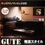 収納ベッド シングル【Gute】【デュラテクノマットレス付き】 ブラック 棚・コンセント付き収納ベッド【Gute】グーテ