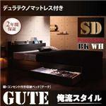 収納ベッド セミダブル【Gute】【デュラテクノマットレス付き】 ホワイト 棚・コンセント付き収納ベッド【Gute】グーテ