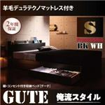 収納ベッド シングル【Gute】【羊毛入りデュラテクノマットレス付き】 ブラック 棚・コンセント付き収納ベッド【Gute】グーテ