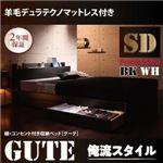 収納ベッド セミダブル【Gute】【羊毛入りデュラテクノマットレス付き】 ブラック 棚・コンセント付き収納ベッド【Gute】グーテ