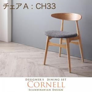 【テーブルなし】チェア チャコールグレイ 【Cornell】コーネル/チェアA(CH33・1脚) - 拡大画像