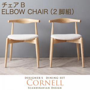 【テーブルなし】チェア【Cornell】チャコールグレイ 【Cornell】コーネル/チェアB(エルボーチェア・2脚組) - 拡大画像