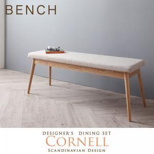 【ベンチのみ】ベンチ ベージュ 【Cornell】コーネル/ベンチ