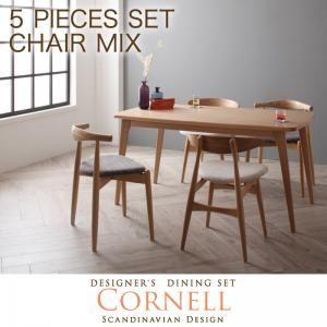 ダイニングセット 5点チェアミックス(テーブル、チェアA×2、チェアB×2)【Cornell】Aチャコールグレイ+Bアイボリー 北欧デザイナーズダイニングセット【Cornell】コーネル