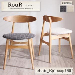 【単品】ダイニングテーブル【Rour】チャコールグレイ デザイナーズ北欧ラウンドテーブルダイニング【Rour】ラウール/チェアB(CH33・1脚)