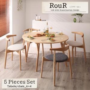 ダイニングセット 5点セット(テーブル+チェアA×4)【Rour】アイボリー デザイナーズ北欧ラウンドテーブルダイニング【Rour】ラウール